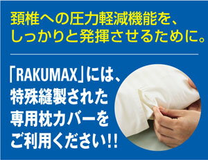 枕RAKUMAX(ラクマックス)専用ピロケース説明