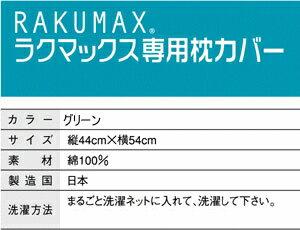 枕RAKUMAX(ラクマックス)専用ピロケース仕様