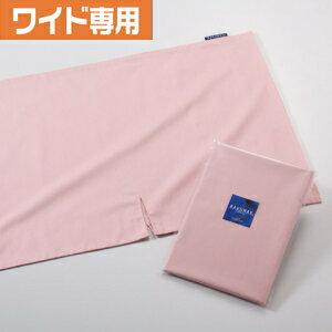 枕RAKUMAX(ラクマックス)ワイドタイプ専用ピロケース【ピンク】