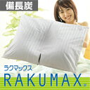 It is fs2gm a pillow &quot;max, bincho charcoal cervical vertebrae protection pillow cervical vertebrae pillow sound sleep pillow sound sleep pillow [super low] taking its ease&quot; which a pillow easy for a pillow, the neck which the center is the Japan's lowest in recommends to stiff shoulder towards preference [RCP] [free shipping] [easy  _ packing]
