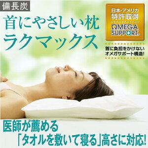 枕RAKUMAX(ラクマックス)備長炭頸椎保護枕