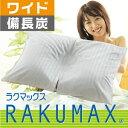 Rakumax_b01ba_wv