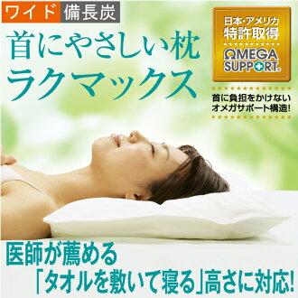 日本的中央枕頭和根據自己的喜好,建議在肩枕 'ラクマックス 全炭' 溫柔頸枕頸椎保護枕頸椎枕睡眠枕睡枕高度調整直脖子頸頸椎支援 fs2gm