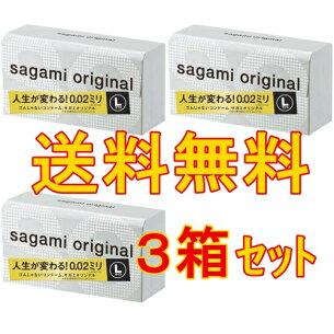 コンドーム サガミオリジナル