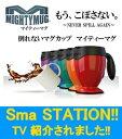 【在庫あり】■ポイント10倍中!【マイティーマグ/MightyMug オレンジ】倒れないマグカップ/スマステーションで紹介されました!★送料無料★