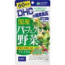 【DHC パーフェクト野菜:プレミアム】240粒 60日分