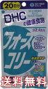 【DHC フォースコリー 80粒 20日分】CM・コンビニで有名なDHCから発売されたダイエットサプリメント!★送料無料★ 02P04Jul15
