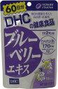 【DHC ブルーベリーエキス】120粒 60日分★メール便