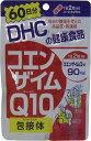 【DHC コエンザイムQ10包接体】120粒 60日分