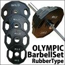 [レンチカラー] オリンピック バーベルセット 143kg ...