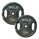 黒ラバープレート 10kg(2枚)《返品・交換不可》[WILD FIT ワイルドフィット] ダンベル バーベル ウエイト 筋トレ トレーニング 腹筋 大胸筋 上腕筋 ベンチプレス フィットネス