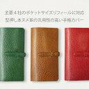 【受注製作/送料無料/名入れ可:】DL スリムロング手帳カバー・ベルト付き【納期:2ヶ月】