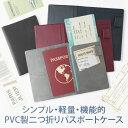 SPP パスポートケース【メール便可】