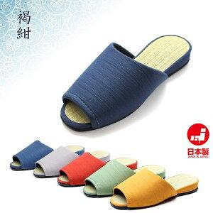 日本製畳中スリッパ|おしゃれ 夏用 冬用 畳 静音効果