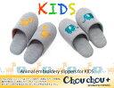 【KIDS】Chouchou+シュシュアニマルシルエット刺繍...