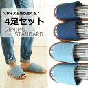 サイズとカラーが選べるお得な4足セットゆったりサイズ独特な風合いのあるデニムスタンダードスリッパML...