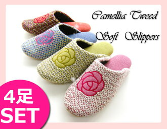 Special discount set! 3 Sierra Very popular! Quadruped set soft slippers for guest Camelia Tweed slippers deals