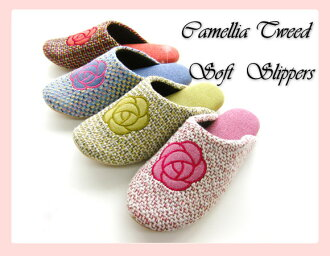 Slippers and one Guardian care / adult girl ♪ カメリアツィード / soft slippers and room shoes / for visitors