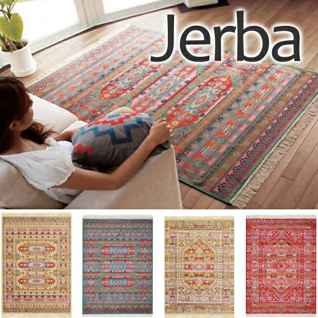 ラグ カーペット ラグマット 北欧 キリム シャギーラグ rug 洗える ウォッシャブル モダン じゅうたん 絨毯 Jerba ジェルバ 140cmx200cm