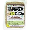 ★3ケース大特価・ 有機活性発芽玄米ごはん  ケース(160g×20) 有機JAS認定品  商品取り寄せのため、在庫確認後ご連絡いたします。長..