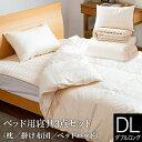 【ダブルロング】ベッド用寝具3点セット(ダブルロングベッド用) 掛け布団(190×210cm)ベッドパッド(140×210cm)枕(43×63cm)