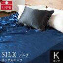 シーツ キングサイズ シルク ボックスシーツ キングサイズ(180×200×28cm) シルク100% 絹 ベッドシーツ ベットシーツ