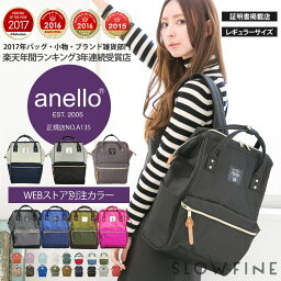 anello <strong>リュック</strong> マザーズバッグ <strong>リュック</strong> 正規品 アネロ <strong>リュック</strong> レディース バックパック ママ<strong>リュック</strong> マザーズバッグ <strong>リュック</strong> おしゃれ 大容量 ママ 向け <strong>リュック</strong>サック 防災<strong>リュック</strong>