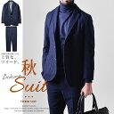 [全商品10%OFFクーポン付][slowGan]セットアップ メンズ ウール スーツ(テーラード ジャケット パンツ 上下 セット ウール ツイード メルトン ネイビー 紺 大きいサイズ XL 夏 夏服)(30代ファッション 40代 大きいサイズ おしゃれ)