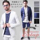 [21日20時まで1000円OFFクーポン付]セットアップ メンズ スーツ (メンズ ジャケット