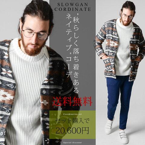 コーディネートセット メンズ[slowGan/スローガン](ノーカラーコート ニットセーター スウェットパンツ)(3点セット フルセット 秋 福袋 Tシャツ トップス ボトムス)(30代ファッション 40代 大きいサイズ おしゃれ)