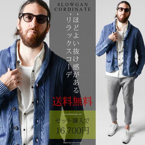 コーディネートセット メンズ[slowGan/スローガン](ニットカーディガン シャツ スウェットパンツ)(3点セット フルセット 秋 福袋 Tシャツ トップス ボトムス)(30代ファッション 40代 大きいサイズ おしゃれ)