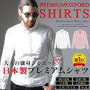 白シャツ メンズ 日本製 秋冬 ボタンダウンシャツ 綿100% 長袖 無地 白/ピンク S-XL SLOWGAN スローガン