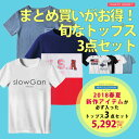 SLOWGAN 福袋 メンズ 夏 夏服 3点セット Tシャツ カットソー トップス M/L