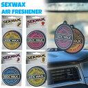 SEXWAX セックスワックス SEXWAX AIR FRESHNER エアーフレッシュナー 芳香剤 カー用品 メール便対応(代引、日時指定不可)