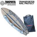 TRANSPORTER トランスポーター RAIL PROTECT レールプロテクト 様々なタイプのサーフボード のレールを保護!サーフィン/サーフボード/サーフトリップ