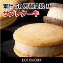 累計50万個突破♪ サブレケーキ プレーン&ショコラ(10個入) [ホワイトデー 洋菓子 ギ