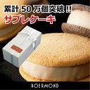 サブレケーキ(5個入) 限定リボンパッケージ[ホワイトデー スイーツ ギフト 焼き菓子 焼菓子 お取り寄せ Sweets gift]