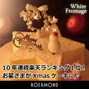 10年連続楽天ランキング1位獲得♪星型がカワイイ♪クリスマスケーキ ホワイトフロマージュ(約14cm)【スイーツ お取り寄せ ギフト Gift Sweets】