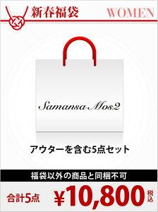 Samansa Mos2 【2017新春福袋】 【WEB限定】福袋 Samansa Mos2 サマンサモスモス【先行予約】*【送料無料】