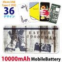【名入れ】 送料無料 モバイルバッテリー 10000mAh ...