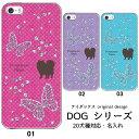 【名入れ】 全機種対応 スマホケース 犬 いぬ iphone7 アイフォン7 iphone6s iphone7plus xperia z5 so-01h so-...