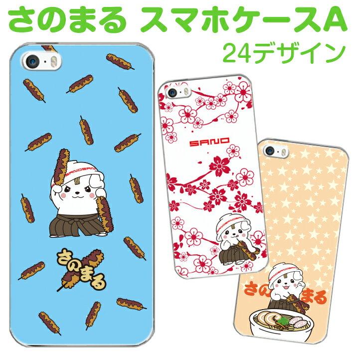 全機種対応 スマホケース ゆるキャラ さのまる サノマル iphone7 アイフォン7 i…...:smaho-case-i-dacs:10003739