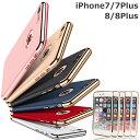 iPhone8 iPhone7 ケース ハードケース 3ピース 耐衝撃 ゴールド シルバー ブラック 赤 ローズ レッド iphone8plus iphone7ケース iPhone7Plusケース アイフォン8 アイフォン7プラス アイフォン7 ハード カバー 極薄 スタイリッシュ おしゃれ 黒 定型外送料無料