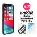 保護フィルム iPhone11 iPhone11Pro iPhone11ProMax iPhoneXI アイフォン11 アイフォン11プロ マックス アイホン11 アイフォン11 対応 保護 フィルム スクリーン 簡単 画面保護 クリアー 汚れ 防止 5.8 6.1 6.5 定形外送料無料 s203