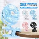 【楽天ランキング2位獲得】卓上扇風機 ベビーカー 扇風機 首...