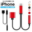 【iOS 11対応可能】【2in1 iPhone 7/7 Plus イヤホン変換ケーブル】iOSポート 3.5mm端子 Adapter Audio オーディオ ジャック イヤホン ヘッドホン インタフェース 充電ケーブル アイフォン7 7 Plus iPad iPodなど対応 送料無料