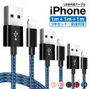 【1m×3本】iPhone ケーブル 充電 1m アイフォン USB ケーブル iPhone 携帯用 充電器 データ転送可 iPhone XS Max iPhone XR iPhone8 7 ..