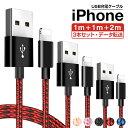 【楽天4位獲得】【1m+1m+2m】iPhone 充電 ケーブル iPhone 12 iPhone 12 Pro iPhone 12 Pro Max iPhone 12 Mini iPhone 11 iPhone 11 P..
