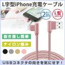 L型コネクタ iPhone X iPhone8 ケーブル 充電ケーブル iPad Air Pro iPhone7 Plus iPhone6s 充電 ケーブル アイフォン USBケーブル コード 急速充電 データ通信 断線しにくい ナイロン編み 2m 送料無料