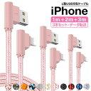 3本セット 1M+2M+3M L字型 iPhone 充電ケーブル iPhone 12 12Pro Max 12 Mini iPhone 11 11Pro Max iPhone XR ケーブル L型 アイフォン..